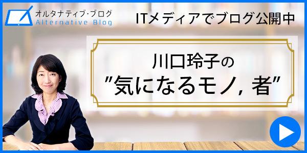 """川口玲子の""""気になるモノ,者"""""""