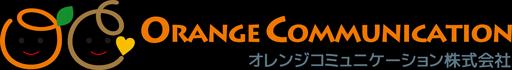 オレンジコミュニケーション株式会社